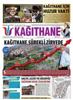 2013 Gazete Kağıthane Ağustos Sayısı Çıktı