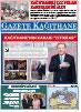 2018 Gazete Kağıthane Haziran Sayısı Çıktı